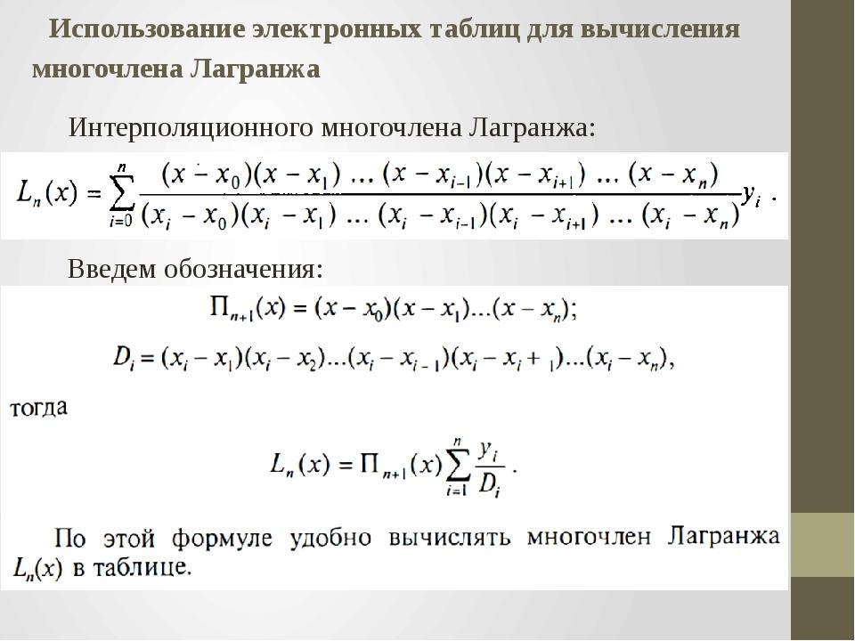 Использование электронных таблиц для вычисления многочлена Лагранжа Интерполя...