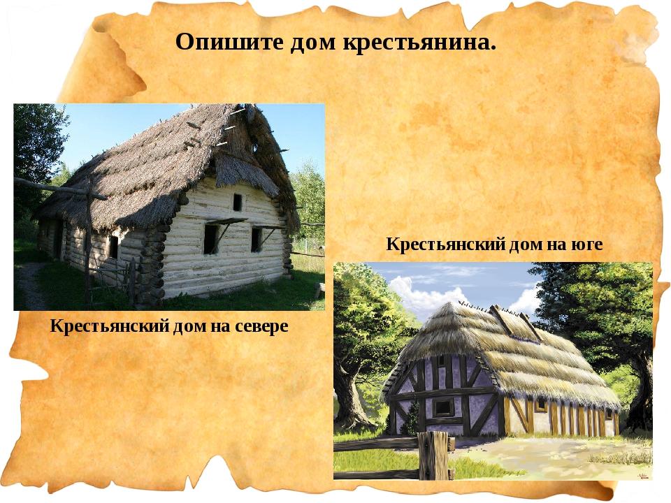 Опишите дом крестьянина. Крестьянский дом на севере Крестьянский дом на юге