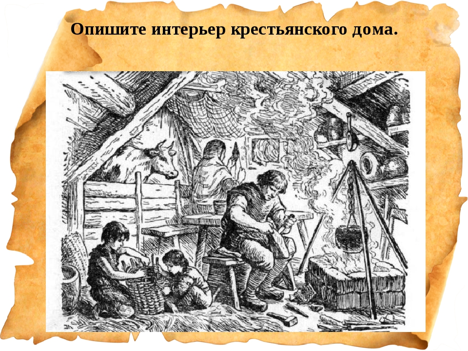 Опишите интерьер крестьянского дома.