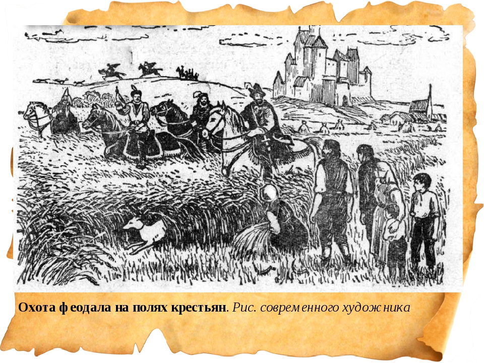Охота феодала на полях крестьян. Рис. современного художника