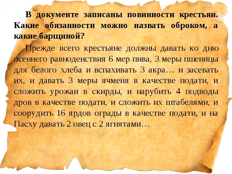 В документе записаны повинности крестьян. Какие обязанности можно назвать обр...