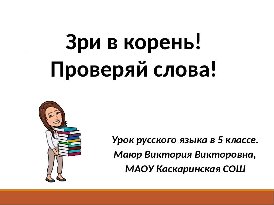 Зри в корень! Проверяй слова! Урок русского языка в 5 классе. Маюр Виктория В...