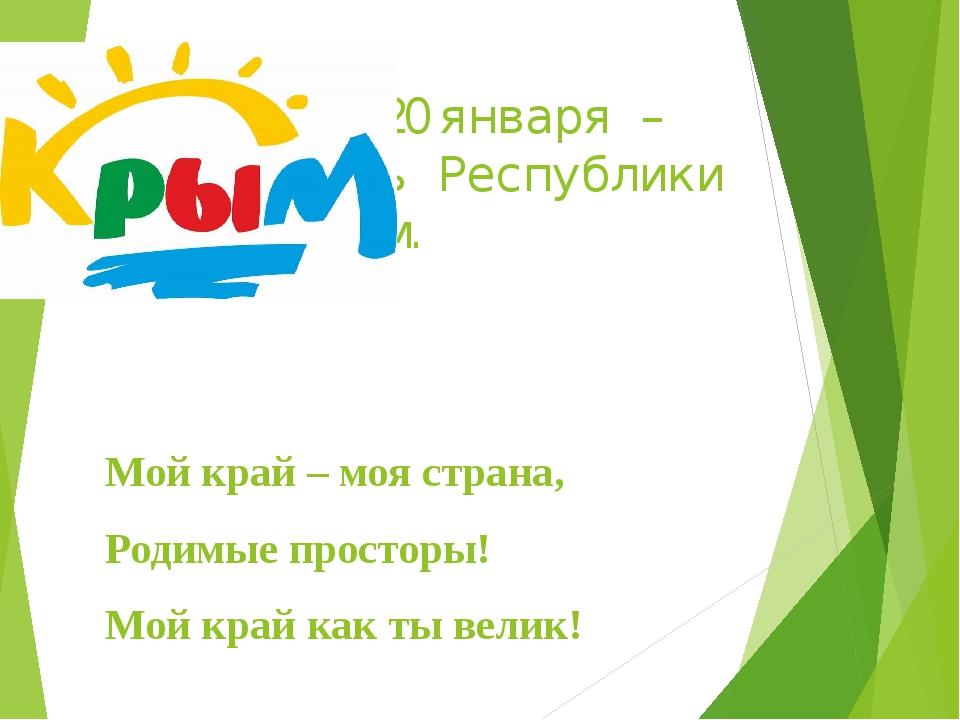 20 20 января – День Республики Крым. Мой край – моя страна, Родимые просторы!...
