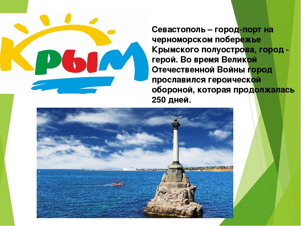 Севастополь – город-порт на черноморском побережье Крымского полуострова, го...