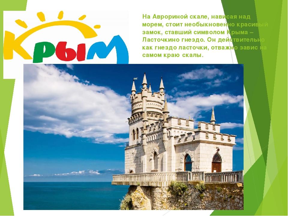 На Аврориной скале, нависая над морем, стоит необыкновенно красивый замок, с...