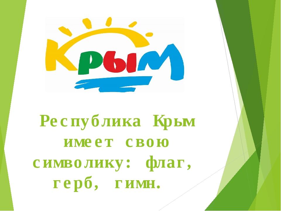 Республика Крым имеет свою символику: флаг, герб, гимн.