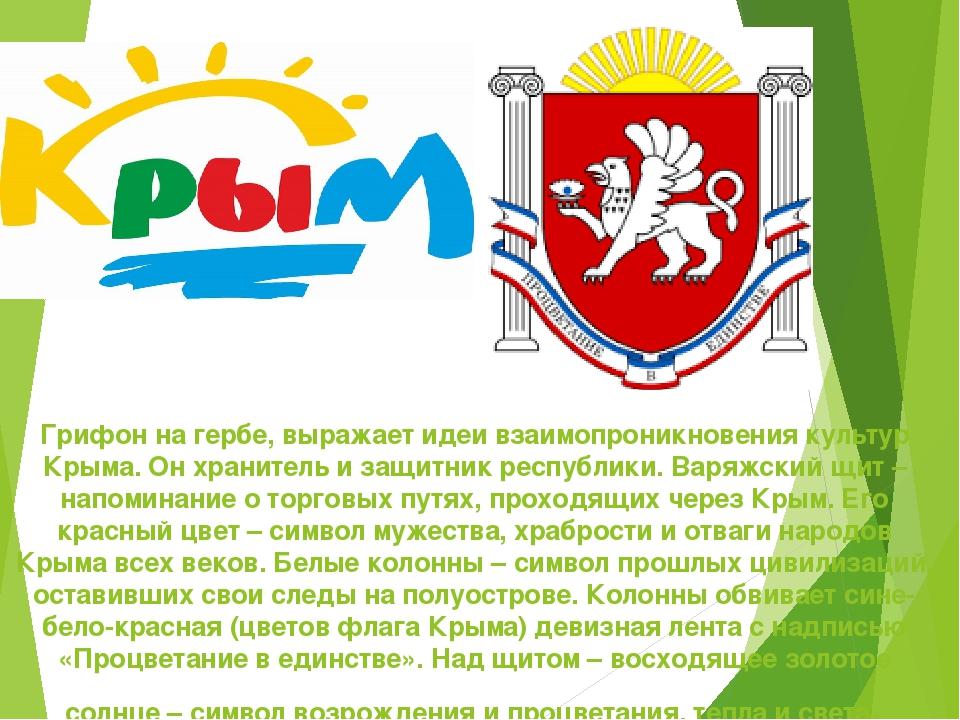 Грифон на гербе, выражает идеи взаимопроникновения культур Крыма. Он храните...
