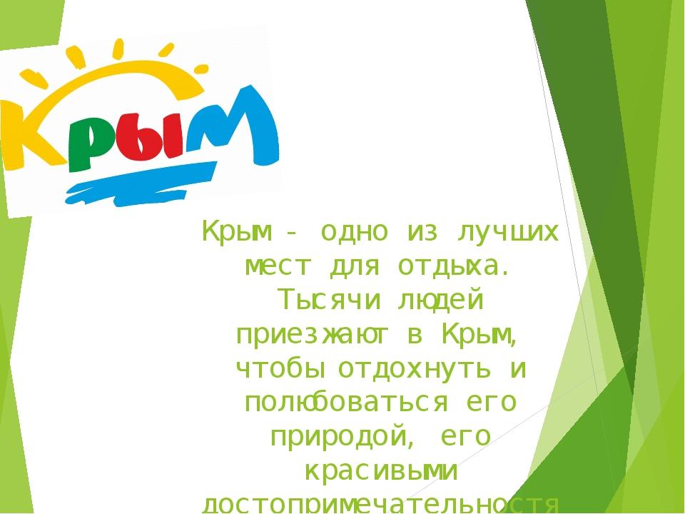Крым - одно из лучших мест для отдыха. Тысячи людей приезжают в Крым, чтобы о...