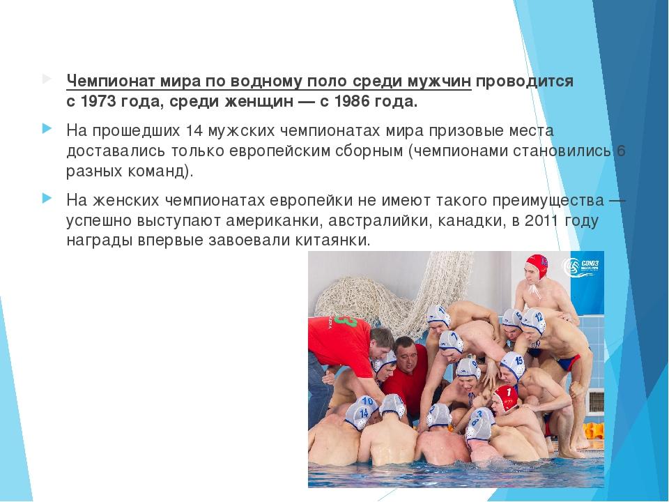 Чемпионат мира по водному поло среди мужчинпроводится с1973 года,среди жен...