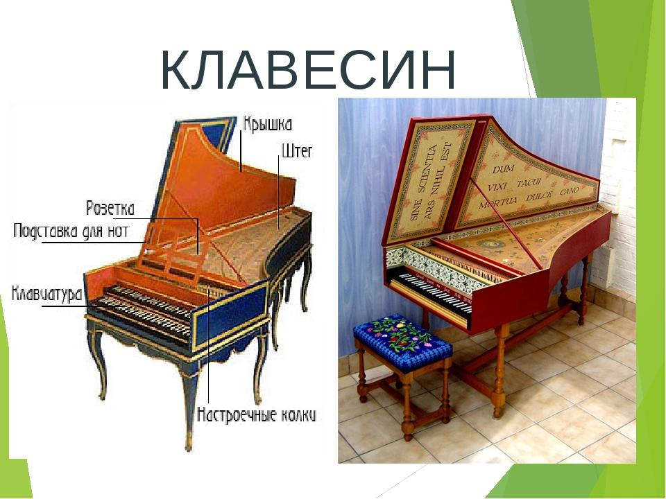 Картинки клавесин для детей
