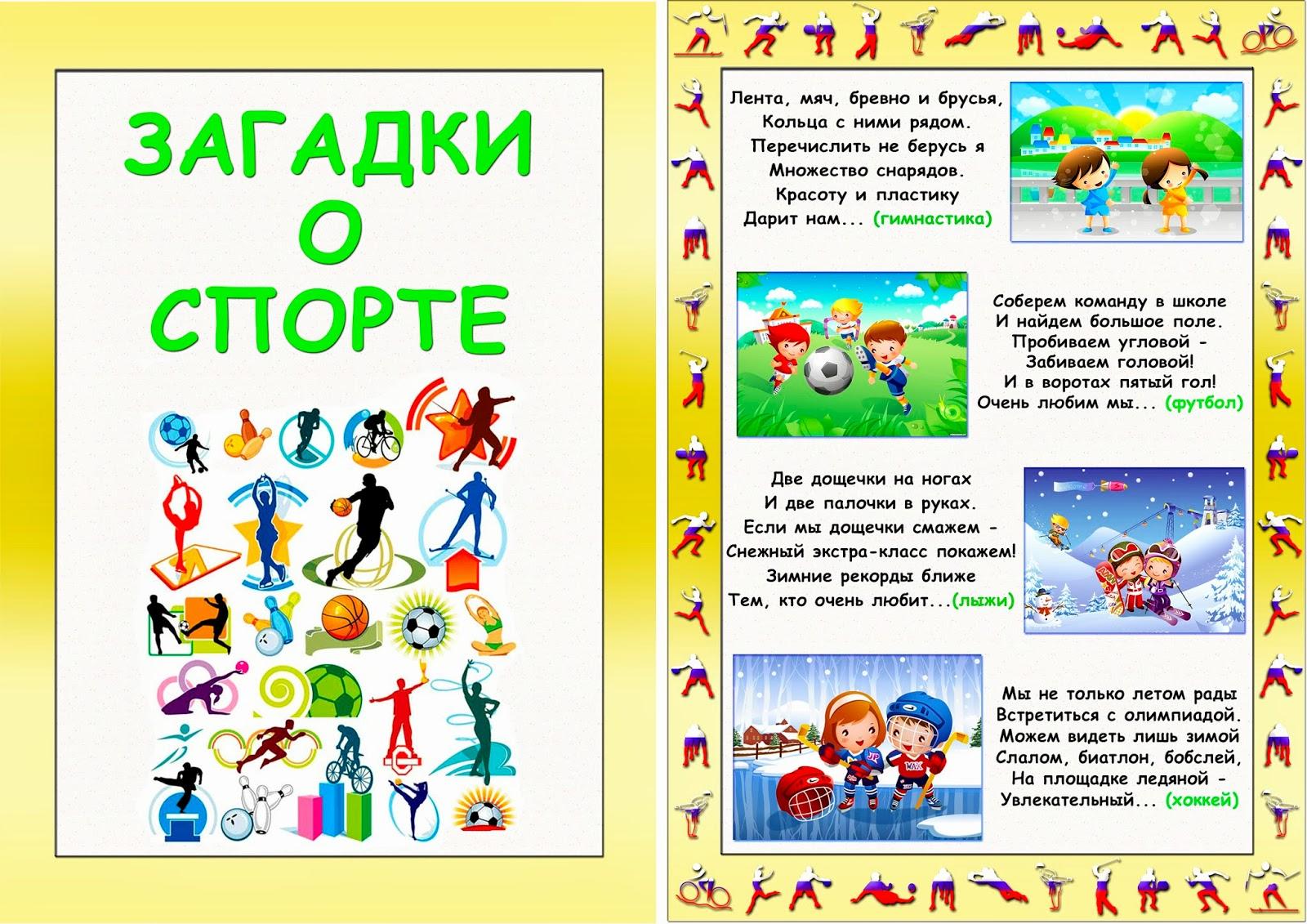 Картинки с видами спорта со стихами для детского сада, пара открытка