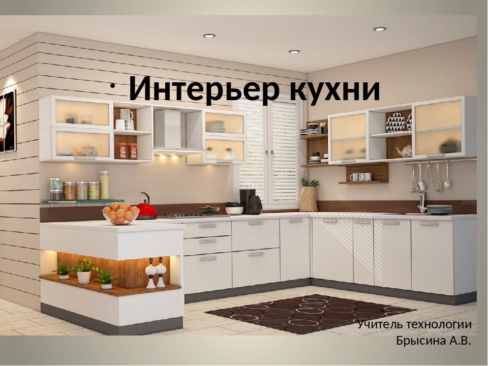Учитель технологии Брысина А.В. Интерьер кухни