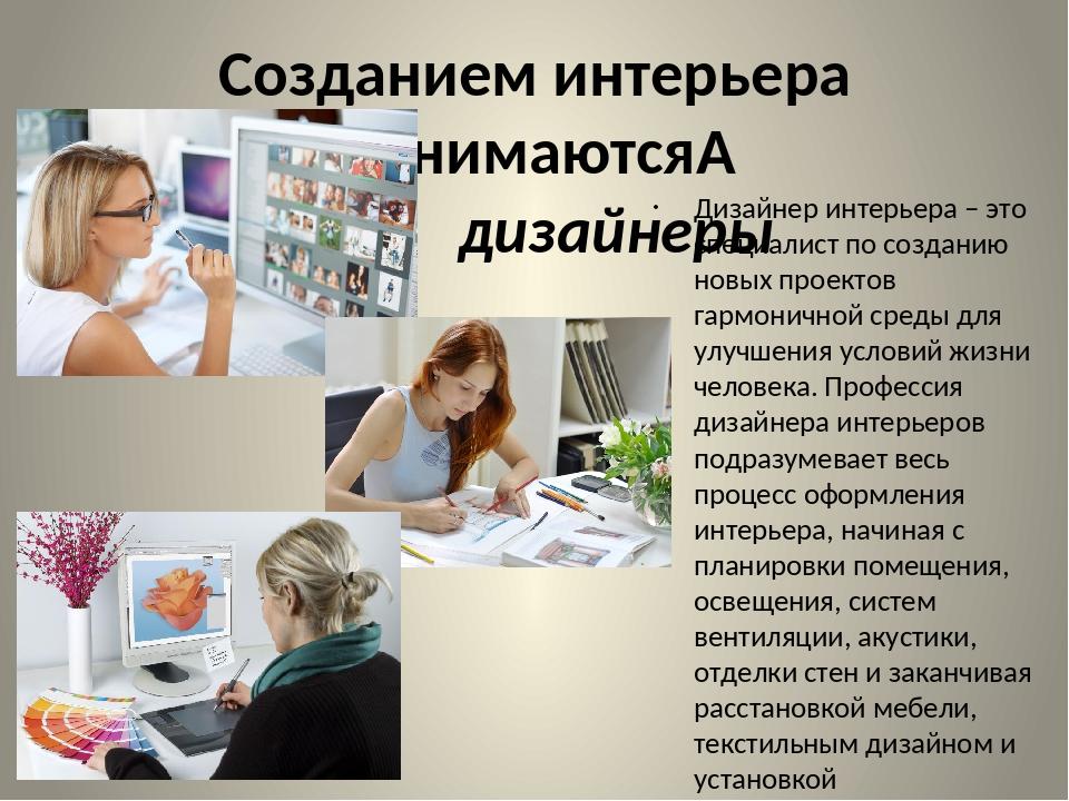 Созданием интерьера занимаются дизайнеры Дизайнер интерьера – это специалист...