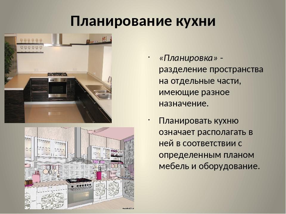 Планирование кухни «Планировка» - разделение пространства на отдельные части,...