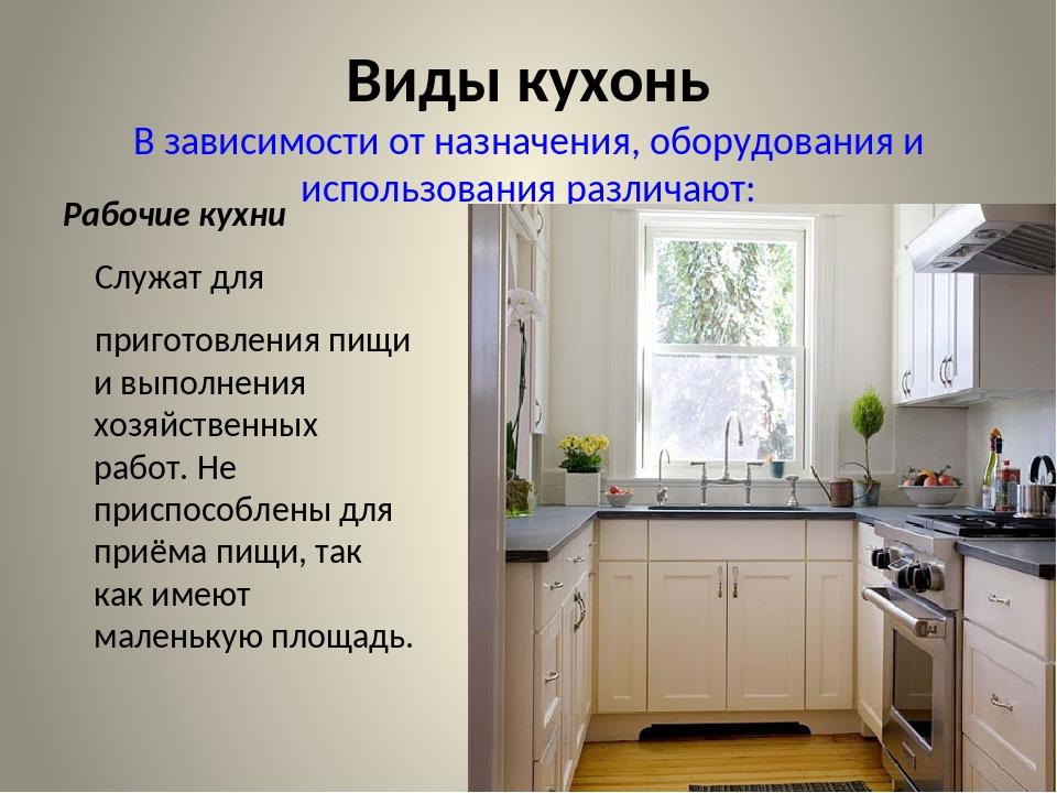 Виды кухонь В зависимости от назначения, оборудования и использования различа...