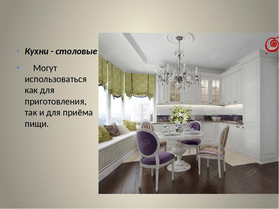 Кухни - столовые Могут использоваться как для приготовления, так и для приём...