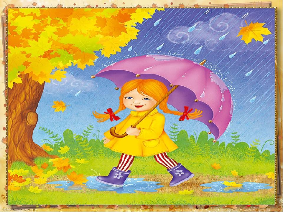 Лето и осень картинки для детей