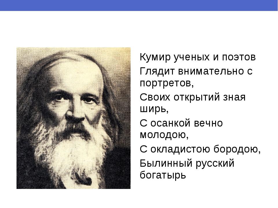 Кумир ученых и поэтов Глядит внимательно с портретов, Своих открытий зная шир...