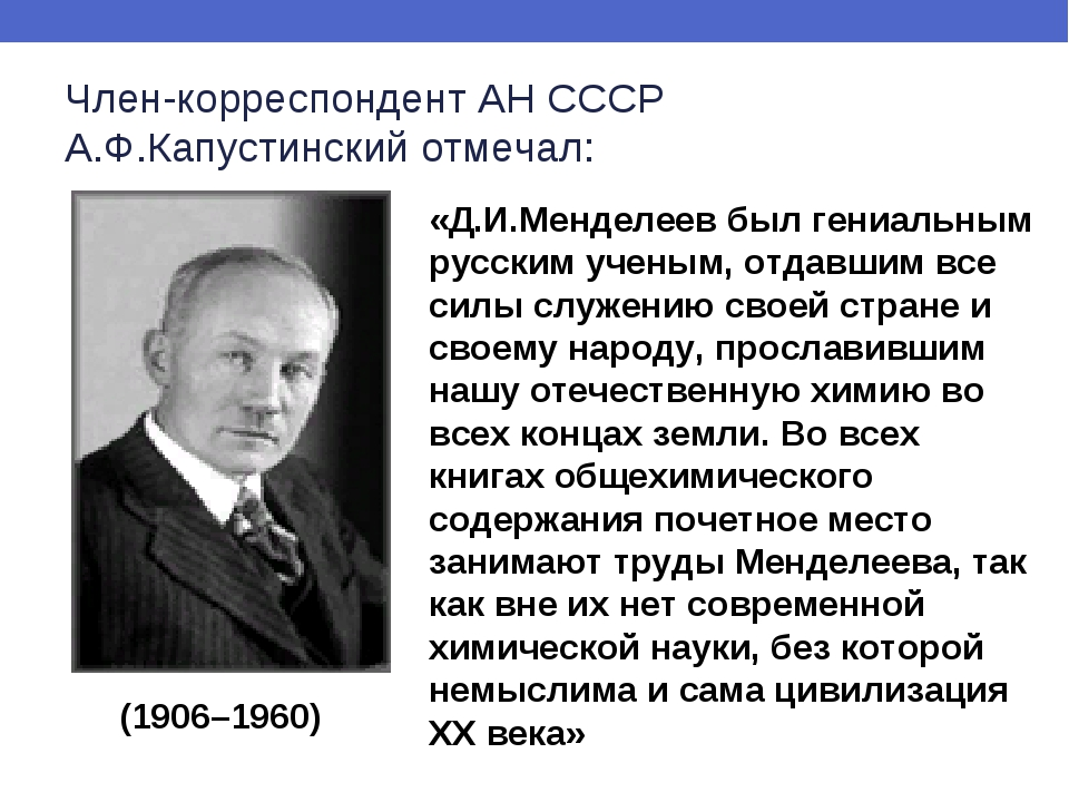 Член-корреспондент АН СССР А.Ф.Капустинский отмечал: «Д.И.Менделеев был гениа...