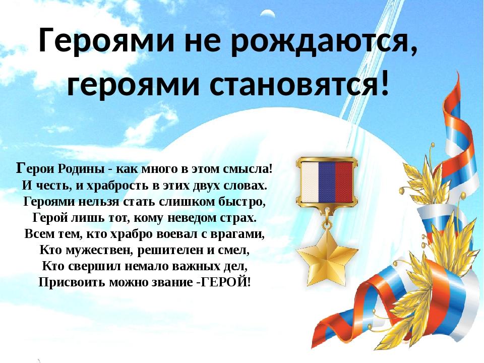 слава героям россии стихи приготовленные макаронные изделия