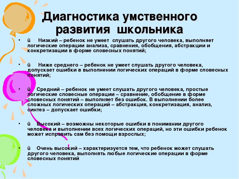 Диагностика умственного развития школьника ü Низкий – ребенок не умеет с...