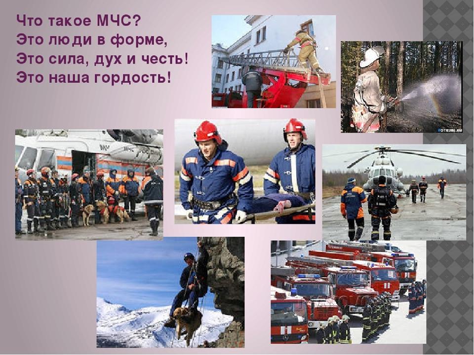 Спасатели мчс россии герои рф презентация