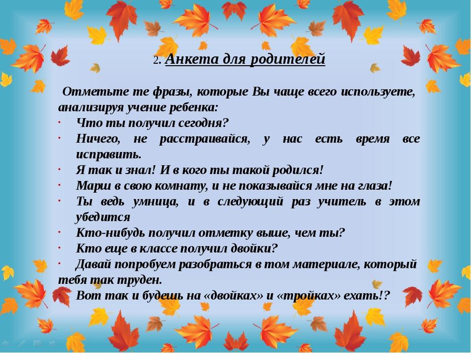 2. Анкета для родителей Отметьте те фразы, которые Вы чаще всего используете,...