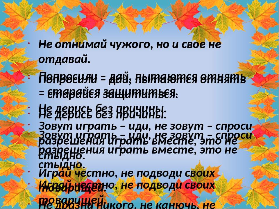 Не отнимай чужого, но и свое не отдавай. Попросили – дай, пытаются отнять –...