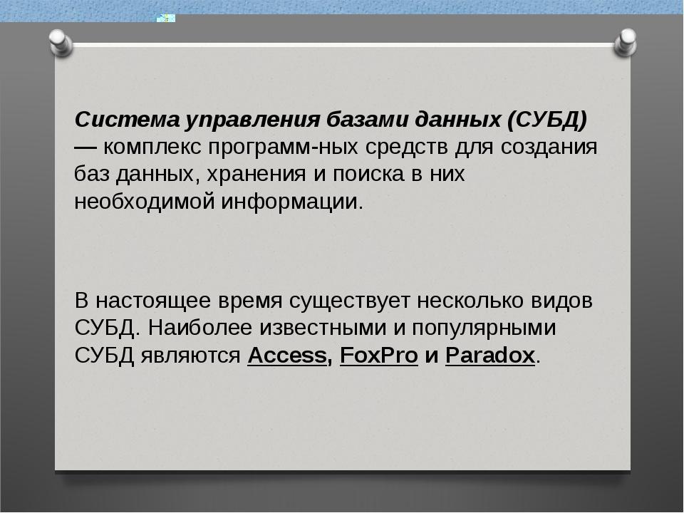 Система управления базами данных (СУБД) — комплекс программных средств для с...