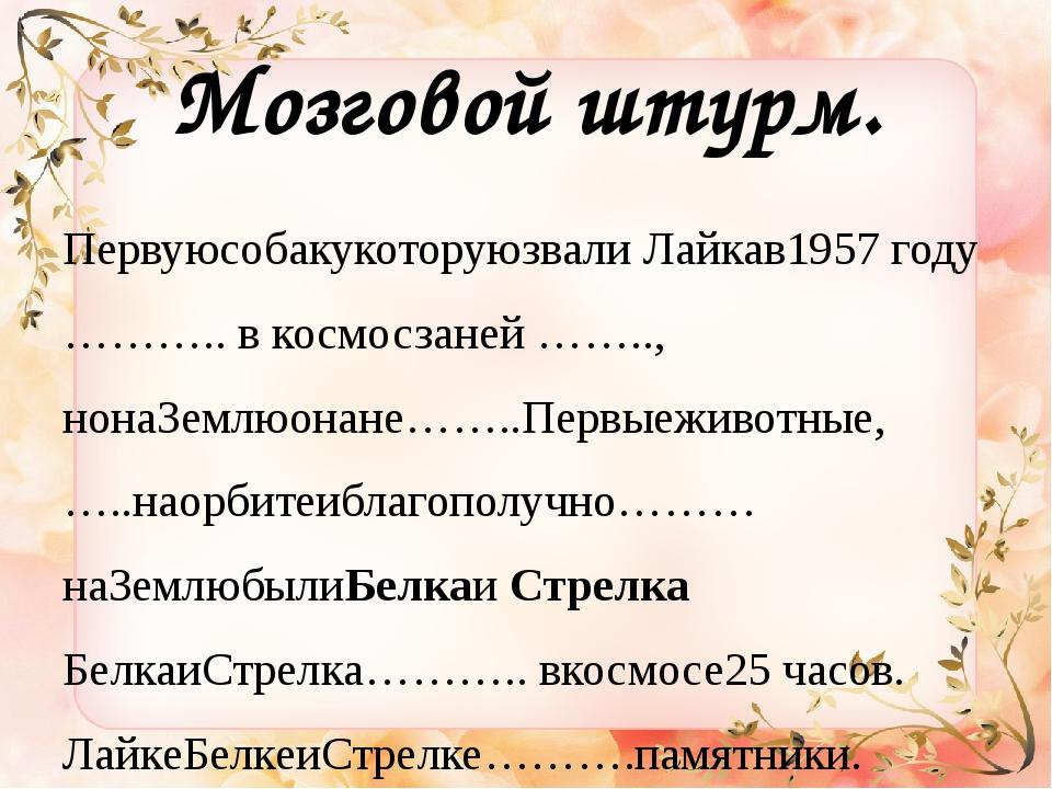 Мозговой штурм. Первуюсобакукоторуюзвали Лайкав1957 году ……….. в космосзаней...