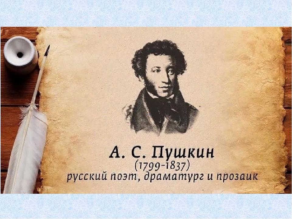 картинки пушкина с надписью наносится вертикальные, горизонтальные