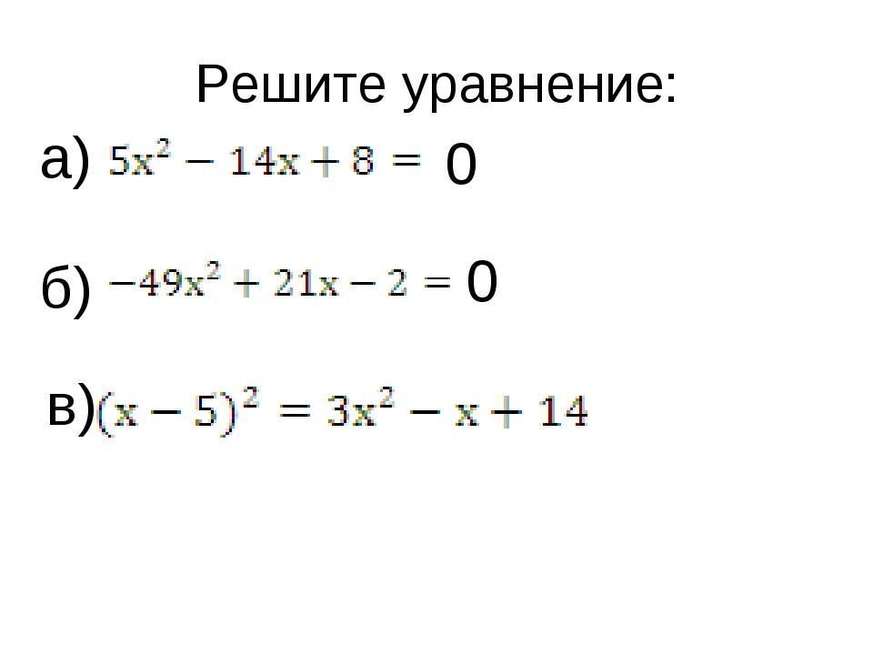 Решите уравнение: а) 0 в) б) 0