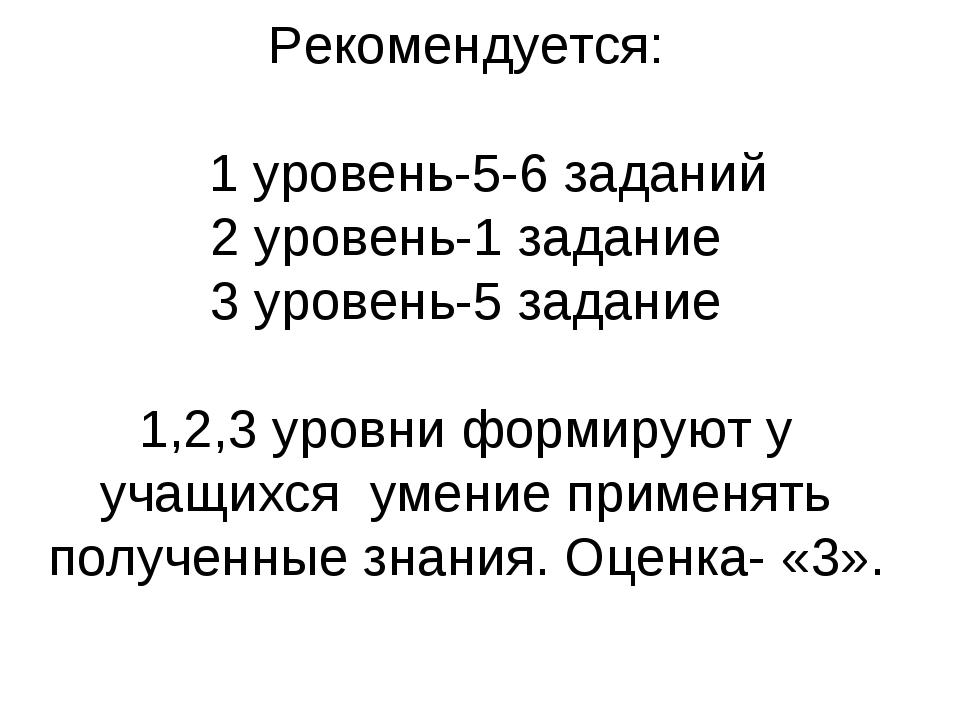 Рекомендуется: 1 уровень-5-6 заданий 2 уровень-1 задание 3 уровень-5 задание...