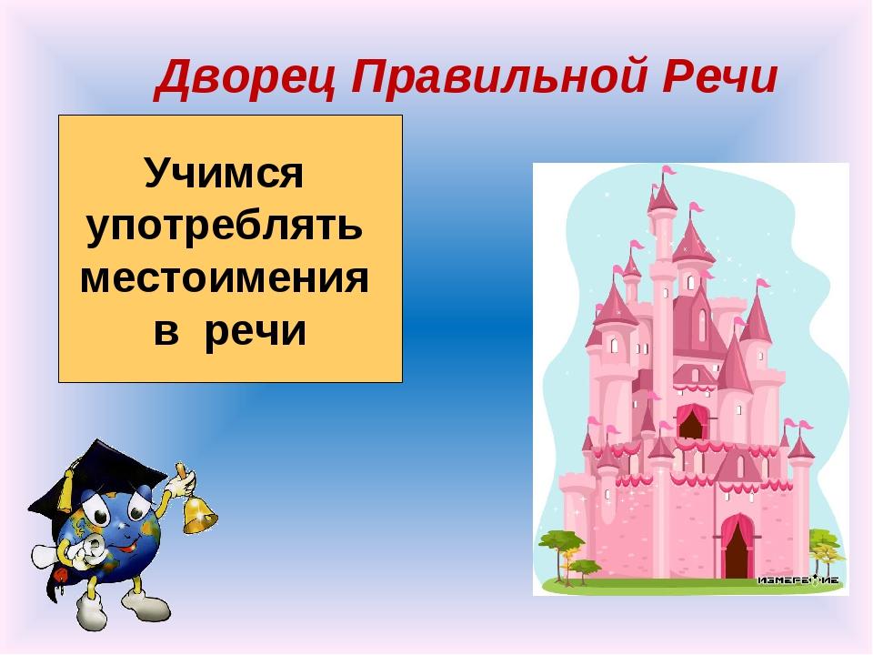 Учимся употреблять местоимения в речи Дворец Правильной Речи