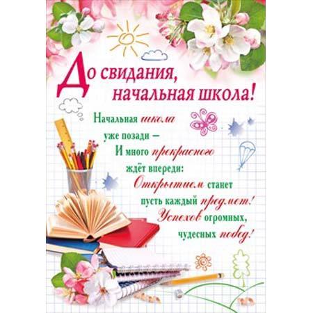 Поздравление родителей выпускной начальной школы