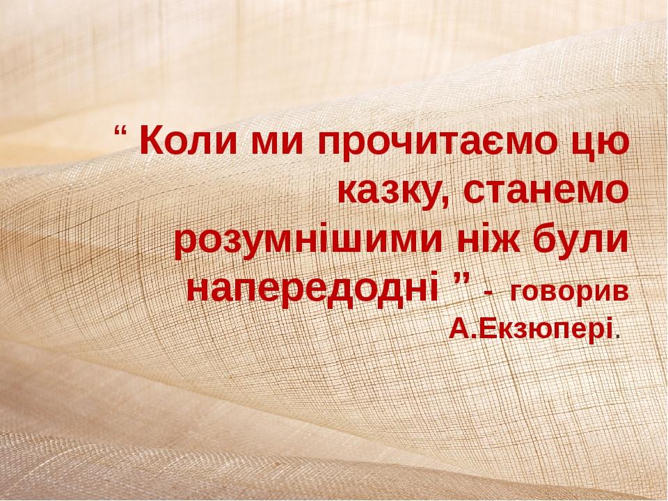""""""" Коли ми прочитаємо цю казку, станемо розумнішими ніж були напередодні """" - г..."""
