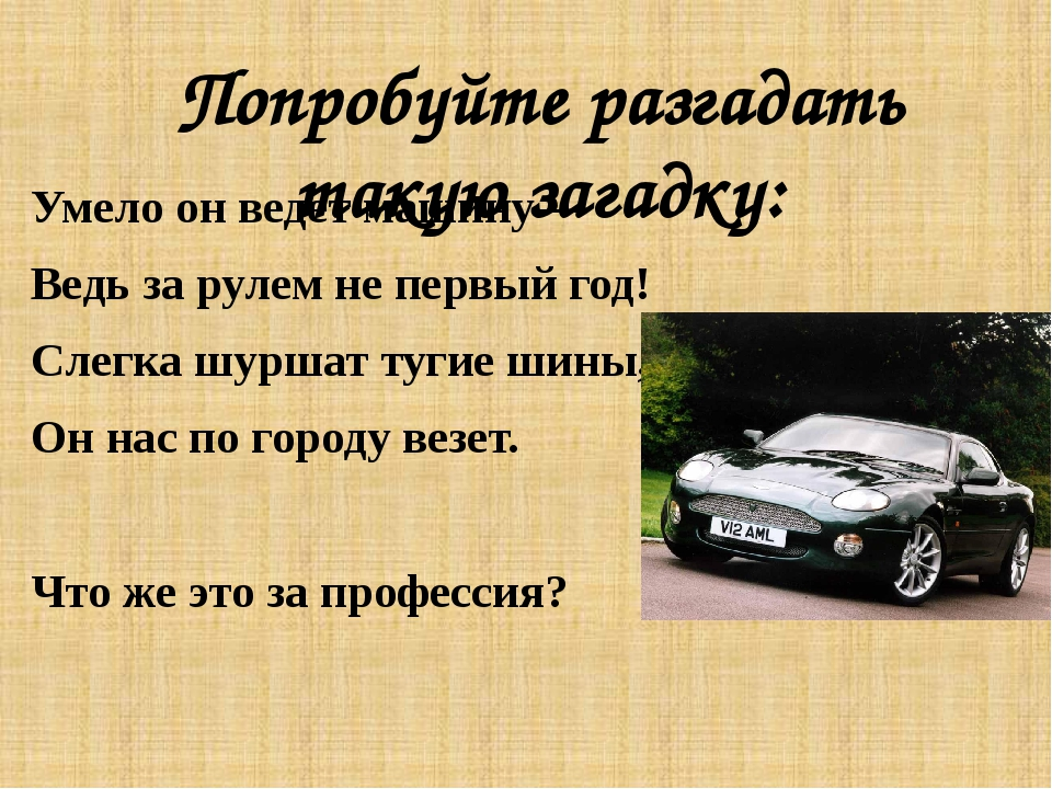Попробуйте разгадать такую загадку: Умело он ведет машину— Ведь за рулем не п...