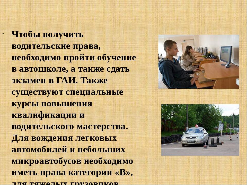 Чтобы получить водительские права, необходимо пройти обучение в автошколе, а...