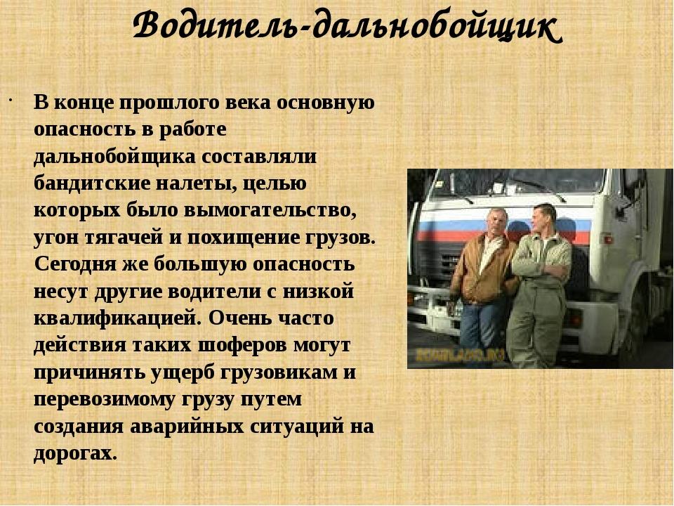 Водитель-дальнобойщик В конце прошлого века основную опасность в работе дальн...