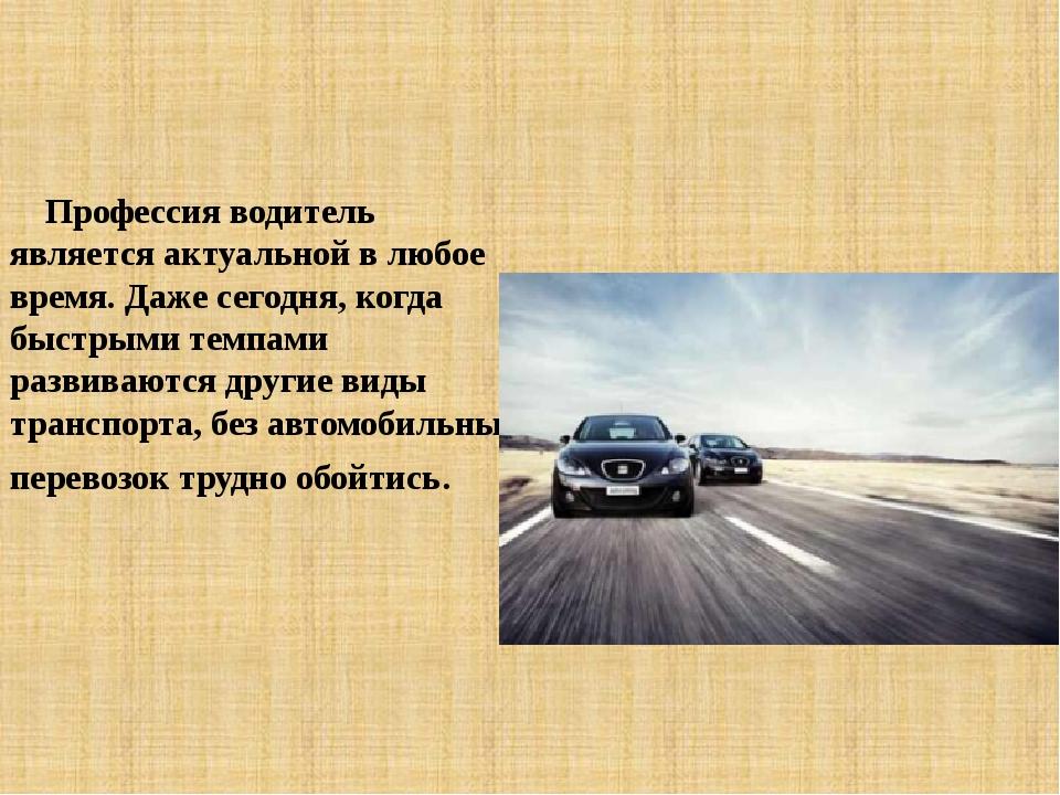 Профессия водитель является актуальной в любое время. Даже сегодня, когда бы...