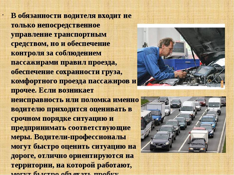 В обязанности водителя входит не только непосредственное управление транспорт...