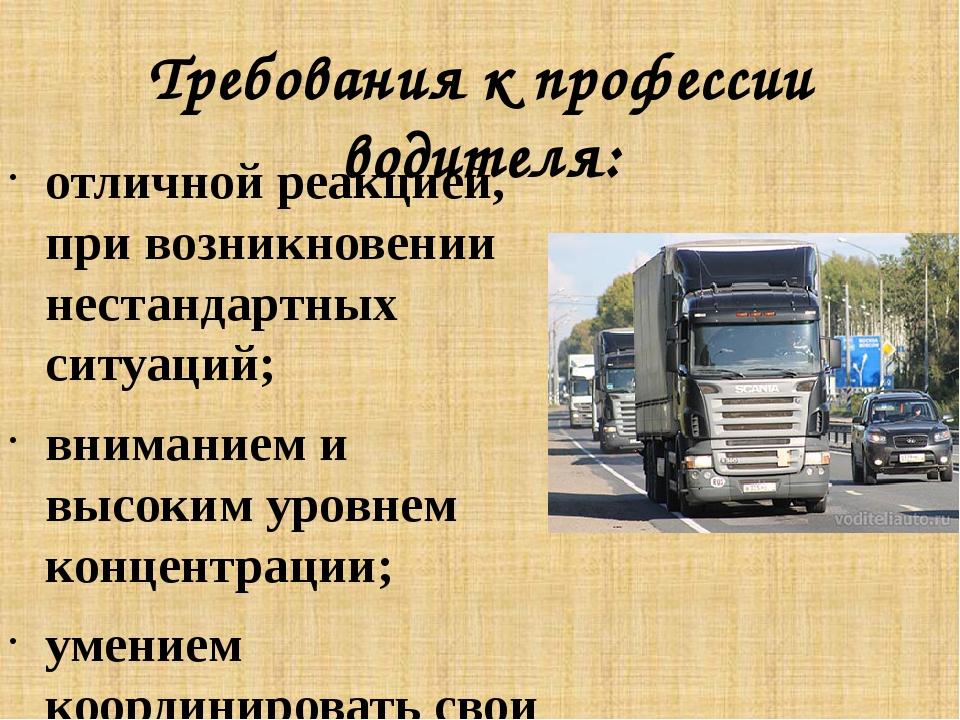 Требования к профессии водителя: отличной реакцией, при возникновении нестанд...