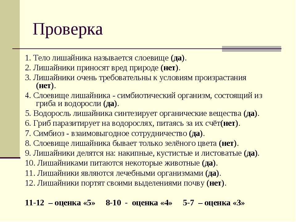 Проверка 1. Тело лишайника называется слоевище (да). 2. Лишайники приносят вр...