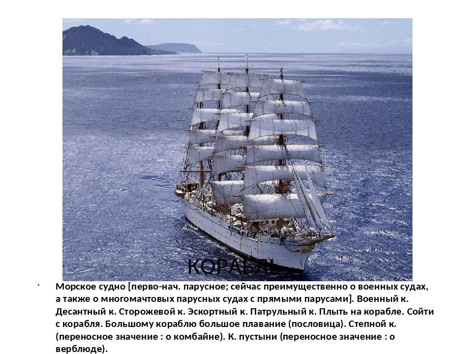КОРАБЛЬ Морское судно [перво-нач. парусное; сейчас преимущественно о военных...