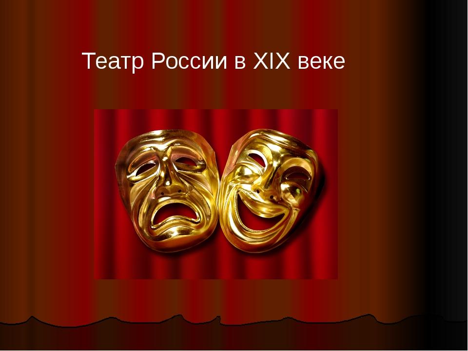 часть картинки о возникновении театра в россии всего