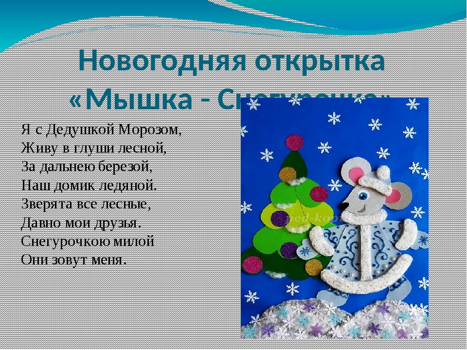Новогодняя открытка «Мышка - Снегурочка» Я с Дедушкой Морозом, Живу в глуши л...