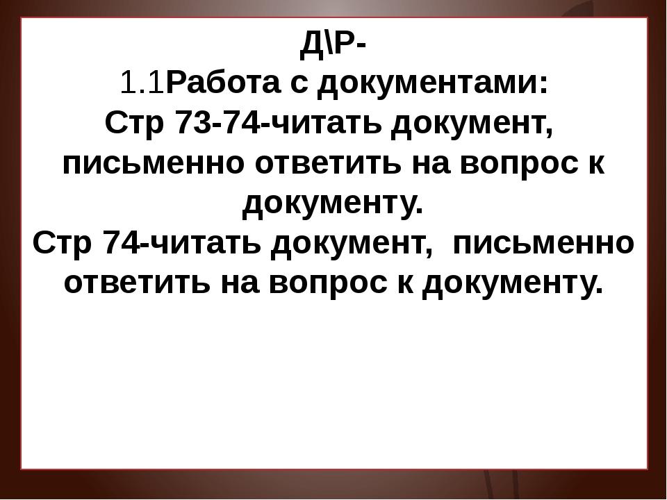 Д\Р- 1.1Работа с документами: Стр 73-74-читать документ, письменно ответить н...