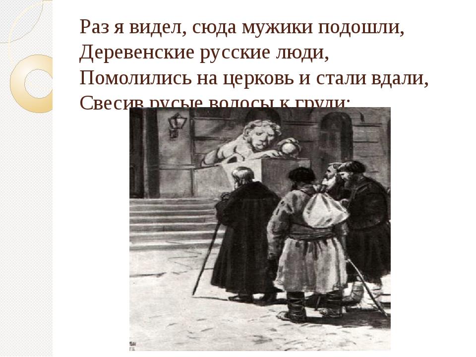 Раз я видел, сюда мужики подошли, Деревенские русские люди, Помолились на цер...