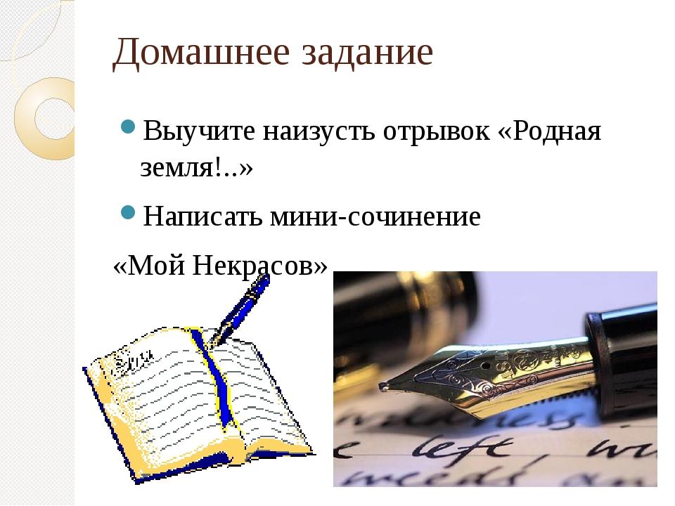 Домашнее задание Выучите наизусть отрывок «Родная земля!..» Написать мини-соч...