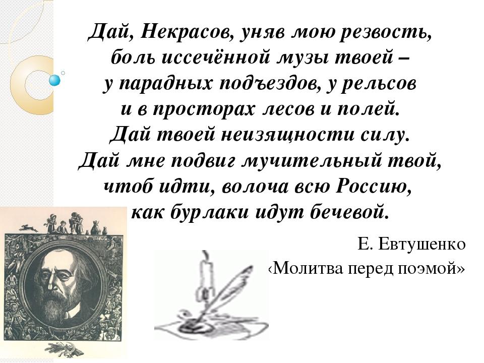 Дай, Некрасов, уняв мою резвость, боль иссечённой музы твоей – у парадных под...